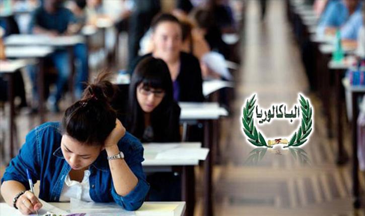 اليوم : الإعلان عن نتائج الدورة الرئيسية لامتحان باكالوريا 2020