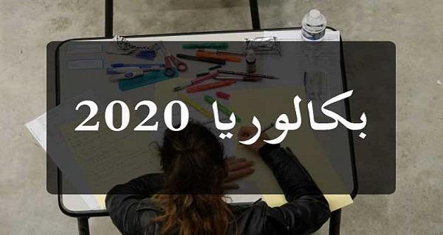 بكالوريا 2020/ إلغاء نتيجة 270 تلميذا بالقصرين