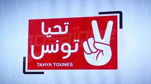 تحيا تونس: