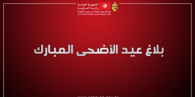الإعلان عن موعد عطلة عيد الأضحى..