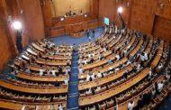 البرلمان/ رفض طلب الحكومة سحب 6 مشاريع قوانين وعدم عرضها على الجلسة العامّة