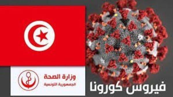 تسجيل 9 إصابات جديدة بكورونا بينها 4 إصابات محلّية في تونس