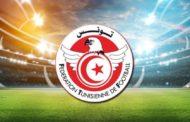 الجامعة التونسية لكرة القدم تنظّم اليوم ملتقى حول مشروع القانون الخاص بالجامعات والجمعيات ومجالات الاستثمار