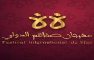إلغاء مهرجان صفاقس الدولي لهذه السنة..