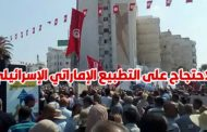 تنديدا بالتطبيع والخيانة: وقفات احتجاجية أمام سفارة الامارات بتونس!!