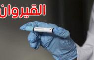 القيروان :مركزان إضافيان لتقصي فيروس كورونا ينطلقان اليوم في العمل