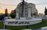 تدشين ''ميدان الباجي قائد السبسي'' في رام الله..