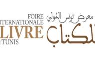 تأجيل معرض تونس الدولي للكتاب إلى هذا الموعد..