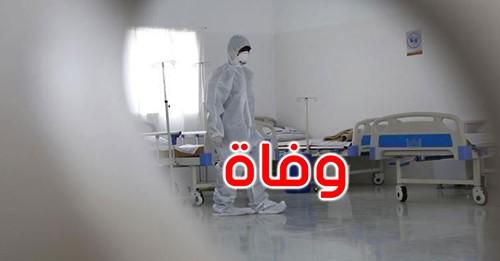 منوبة/ 3 وفيات جديدة بفيروس كورونا..