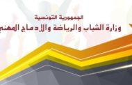 وزارة الرياضة تتّخذ جملة من الإجراءات للحدّ من تفشّي