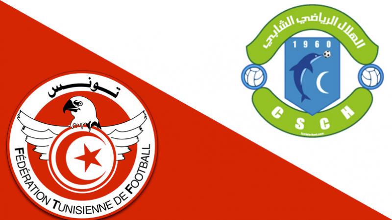 لأول مرة في تاريخ الرياضة التونسية: منع هلال الشابة من اللعب في مسابقات الجامعة التونسية لكرة القدم