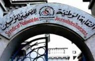 نقابة الصحفيّين تدين اعتداء نواب على منظوريها