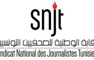 نقابة الصحفيين تدين اعتداءات أنصار النهضة وتتوجّه إلى القضاء
