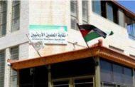 الأردن/ حلّ نقابة المعلّمين وسجن جميع أعضائها