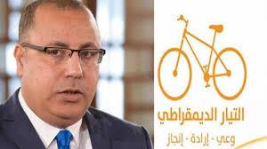 التيار الديمقراطي يُطالب المشيشي بالكشف عن بنود الاتفاقية مع نقابة القضاة..