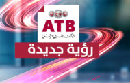 البنك العربي لتونس يرسم طريقا للنجاح