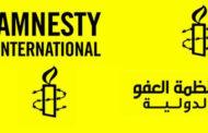منظّمة العفو الدولية تدعو إلى الإفراج عن جميع المعتقلين تعسفياً في الأحداث الأخيرة