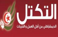 حزب التكتل يطالب بالحوار الوطني