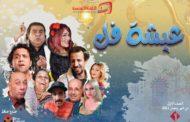 العمل الكوميدي «عيشة فل» في النصف الٲول من رمضان عبر الوطنية الأولى!!