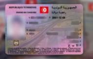 وزارة النقل واللوجستيك تعلن عن إجراءات جديدة تخص رخص السياقة