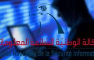 الوكالة الوطنية للسلامة المعلوماتية ترصد حملة تصيد جديدة