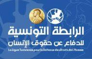 رابطة حقوق الانسان فرع باب بحر : تجاوزات النقابات الأمنية خطيرة و تهدد أبسط حقوق الإنسان