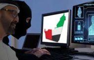 استهدفت قطر: الكشف عن شبكة تجسس إلكتروني أنشأتها الإمارات من محللين سابقين بوكالة الأمن القومي الأمريكي