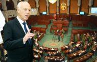 معركة لي الذراع مع قيس سعيد: البرلمان يصادقة ثانية على تنقيح قانون المحكمة الدستورية