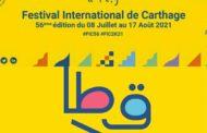 برنامج الدورة 56 لمهرجان قرطاج الدولي