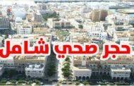 فرض الحجر الصحّي الشامل في هذه المناطق..
