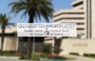 البنك المركزي التونسي يبقي على سعر الفائدة الرئيسي عند 6.25%