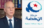 صفعة لحركة النهضة: 72 بالمائة من التونسيين ''يثقون كثيرا'' في قيس سعيد!!
