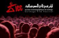 11 فيلما تونسيا  في المسابقات الرسمية للدورة 32 لأيام قرطاج السينمائية