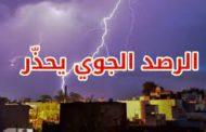نشرة تحذيرية: اضطرابات وأمطار غزيرة في هذه المناطق..